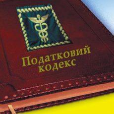Внесение изменений в НКУ и ратификация FATCA