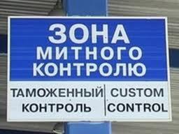 РФ продовжила обмеження транзиту через її територію з території України