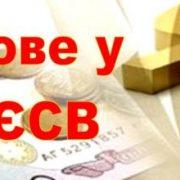 Инструкция о порядке начисления и уплаты ЕСВ претерпит изменений