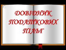 ГНСУ обновила справочники льгот