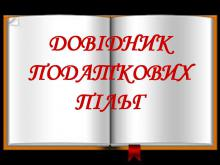 Обновили справочники льгот по состоянию на 01.01.2020