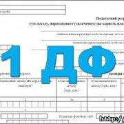 Возвратная финансовая помощь в ф. №1ДФ