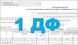 Показывать ли в ф. № 1ДФ оплату в командировке предпринимателю за жилье