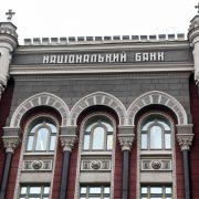 НБУ против создания единого реестра счетов физических и юридических лиц