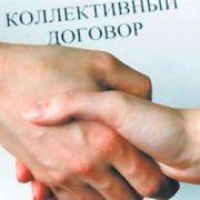 Нужен ли коллективный договор работодателю