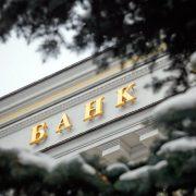 Работа банковской системы в период карантина