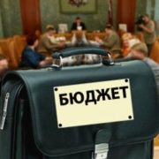 В первом чтении принят Госбюджет на 2020 год