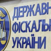 Ошибочно уплатили налог на неверный счет: ГФС дала советы плательщикам