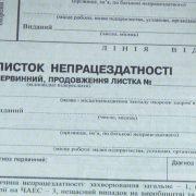 Условия применения НСЛ при выплате по больничному листу