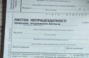 Умови застосування ПСП виплати за лікарняним листком