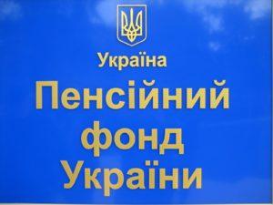 Портал електронних послуг ПФУ