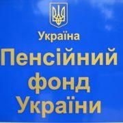 Кабинет работодателя на сайте Пенсионного фонда Украины