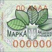 Производители и импортеры алкогольных напитков и табачных изделий подают предварительную заявку-расчет для получения марок акцизного налога