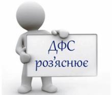 Якщо податковий борг менше 1020 гривень - податкова вимога може не надсилатися
