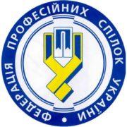 Заявление Федерации профсоюзов относительно проекта Трудового кодекса