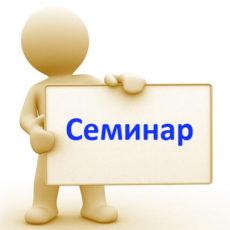 СЕМИНАР. Проверки Гоструда и налоговый контроль-2017