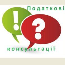 ГФС напоминает: с 1 апреля изменяются правила предоставления налоговых консультаций