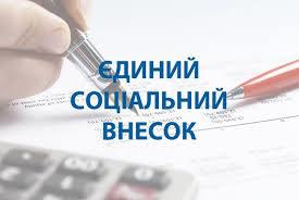 Обновлена форма Отчета по ЕСВ и порядок его заполнения