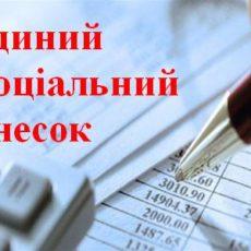 Относительно задержки квитанций по ЕСВ-отчетности