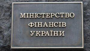 Мінфін затвердив УПК щодо деяких питань застосування правил ТЦО