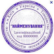 Нацбанк о неиспользовании субъектами хозяйствования печатей