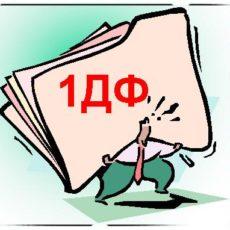 Чем угрожают ошибки в форме № 1ДФ: шпаргалка для бухгалтера