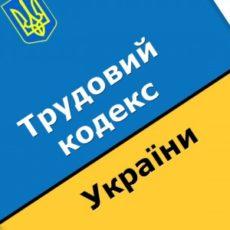 2 мая не будет выходным: доработанный проект Трудового кодекса