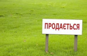 Відчуження земельної ділянки: скільки податків сплатити