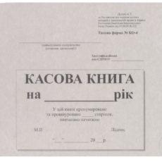 Пподписание кассовых документов и кассовой книги ЭЦП