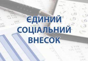 Які санкції застосовують за порушення законодавства про ЄСВ