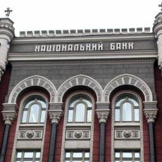 НБУ обязал банки провести актуализацию данных клиентов