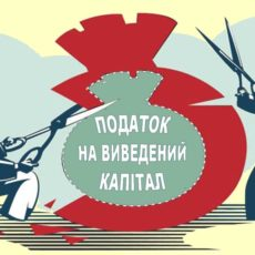 Урядовий комітет ухвалив законопроект щодо введення податку на виведений капітал