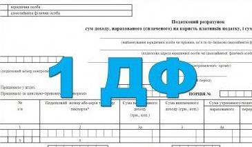 Форма № 1ДФ за ІІІ квартал – детально от налоговиков