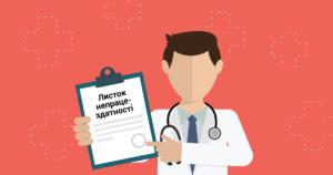 Нова форма заяви-розрахунку для лікарняних (декретних): аналізуємо роз'яснення Фонду