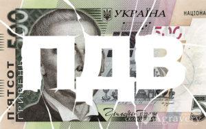 Залік боргів із ПДВ, штрафів та пені в рахунок від'ємного значення