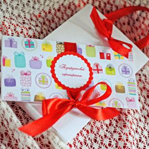 Подарунковий сертифікат — за 1 грн