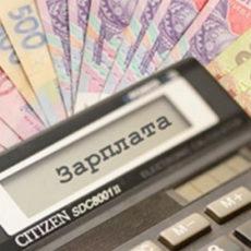 День виплати зарплати припав на вихідний: чи змінюють надалі строки виплати