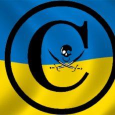 Европейские стандарты защиты товаров интеллектуальной собственности введут в Украине