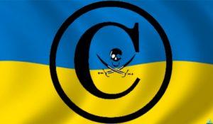 Європейські стандарти захисту товарів інтелектуальної власності введуть в Україні