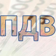 Податковий кредит на підставі рахунку: що потрібно знати