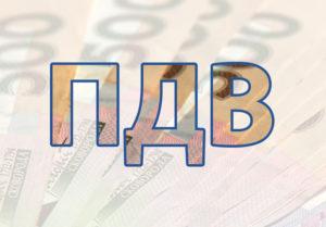 Відступлення права грошової вимоги: ПДВ-облік