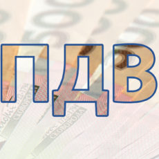 Порядок приостановления регистрации налоговых накладных частично отменили