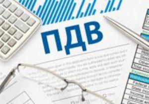 Бюджет продовжує недоотримувати ПДВ через «схеми»