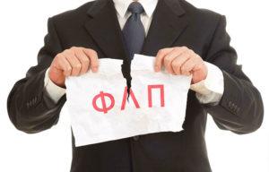 Як отримати довідку про доходи ФОП, який припинив діяльність