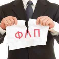 ДФС про погашення податкового боргу в разі закриття ФОП