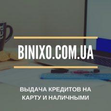 Як оформити мікропозику у компанії Binixo