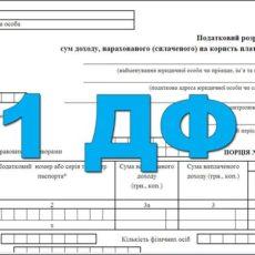 Чи показувати у ф. № 1ДФ оплату у віжрядженні підприємцю за житло