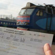 Распечатанный электронный билет на поезд: что с НДФЛ в командировке