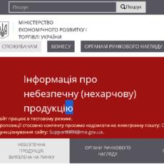 UVAGA.GOV.UA: запустили базу опасных товаров
