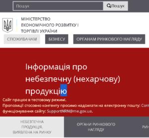 UVAGA.GOV.UA: запустили базу небезпечних товарів